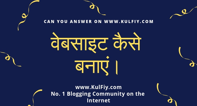 website-kaise-banaye-kulfiy